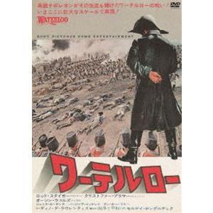 ワーテルロー(スペシャル・プライス) [DVD]