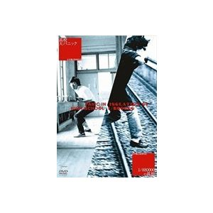 高校大パニック+1/880000の孤独 [DVD] ggking