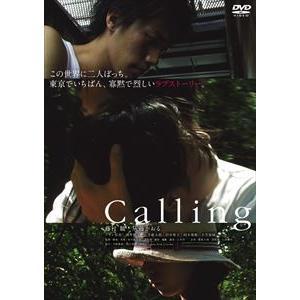 Calling [DVD]|ggking