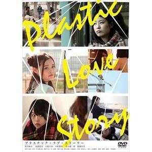Plastic Love Story [DVD]|ggking