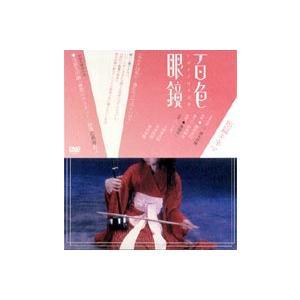 椎名林檎/短編キネマ 百色眼鏡 [DVD]|ggking