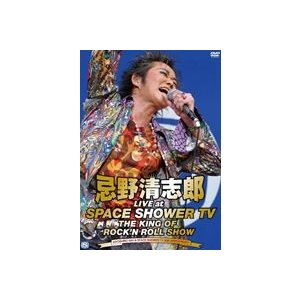 忌野清志郎 LIVE at SPACE SHOWER TV〜THE KING OF ROCK'N ROLL SHOW〜 [DVD]|ggking