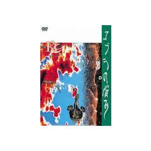 RCサクセション/コブラの悩み-COBRA IN TROUBLE-(期間限定) ※再発売 [DVD]|ggking