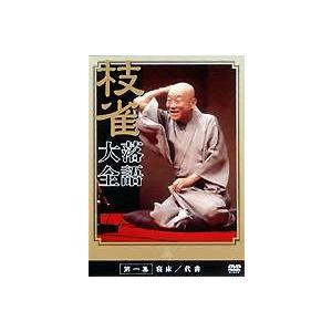 桂枝雀 落語大全 第一集 [DVD]|ggking