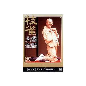 桂枝雀 落語大全 第三集 [DVD]|ggking