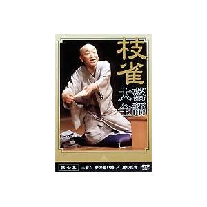 桂枝雀 落語大全 第七集 [DVD]|ggking