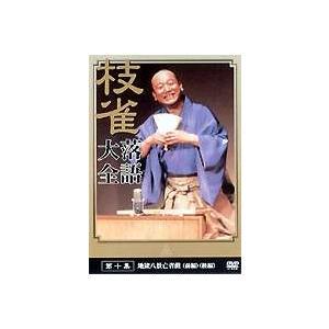 桂枝雀 落語大全 第十集 [DVD]|ggking