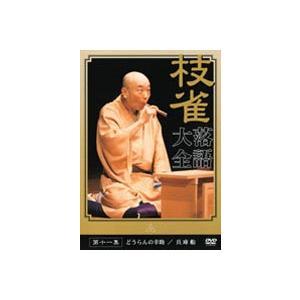 桂枝雀 落語大全 第十一集 [DVD]|ggking