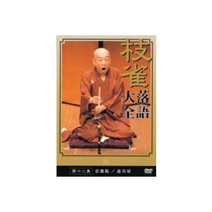 桂枝雀 落語大全 第十二集 [DVD]|ggking