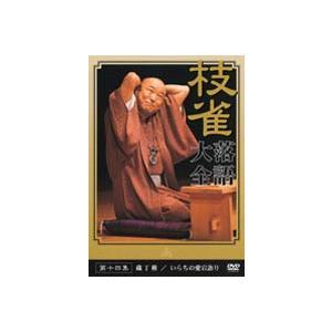 桂枝雀 落語大全 第十四集 [DVD]|ggking