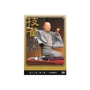 桂枝雀 落語大全 第十七集 [DVD]|ggking