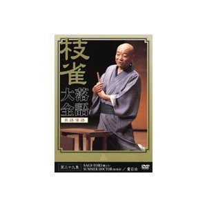 桂枝雀 落語大全 第三十九集 [DVD]|ggking