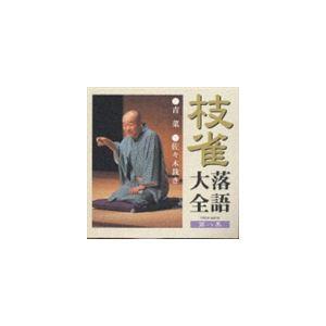 桂枝雀/桂枝雀落語大全8 青菜・佐々木裁き(CD)