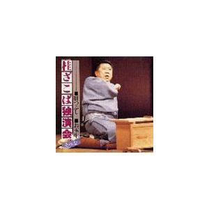 桂ざこば / 桂ざこば独演会 その(七) 肝つぶし お玉牛 [CD]|ggking