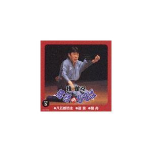 桂雀々 / 落語のひろば その5 [CD]|ggking