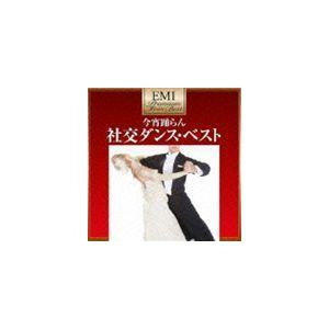 奥田宗宏とブルースカイ・ダンス・オーケストラ / 今宵踊らん 社交ダンス・ベスト(超低価格盤) [CD]