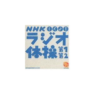大久保三郎 / NHK ラジオ体操 第1 第2 [CD]|ggking