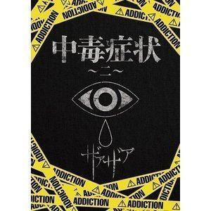 ザアザア / 中毒症状〜ニ〜 [CD] ggking