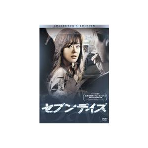 セブンデイズ コレクターズ・エディション [DVD]|ggking