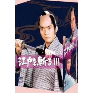 江戸を斬るIII DVD-BOX [DVD]|ggking