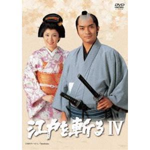 江戸を斬るIV DVD-BOX [DVD]|ggking