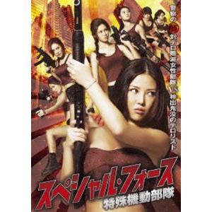 スペシャル・フォース 特殊機動部隊 [DVD]