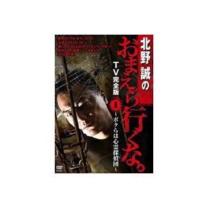 北野誠のおまえら行くな TV完全版 Vol.1 〜ボクらは心霊探偵団〜 [DVD]|ggking