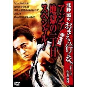 北野誠のおまえら行くな。 〜ボクらは心霊探偵団〜 〜アジア地獄の一丁目スペシャル!完全版〜 [DVD]|ggking