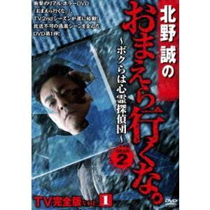 北野誠のおまえら行くな。 〜ボクらは心霊探偵団〜 GEAR2nd TV完全版 Vol.1 [DVD]|ggking