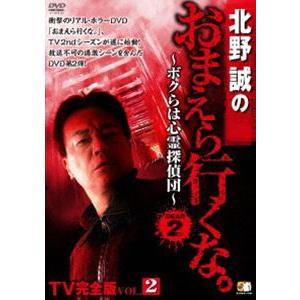 北野誠のおまえら行くな。 〜ボクらは心霊探偵団〜 GEAR2nd TV完全版 Vol.2 [DVD]|ggking