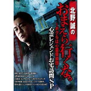 北野誠のおまえら行くな。〜ボクらは心霊探偵団〜 心霊レジェンドお宅訪問SP [DVD]|ggking