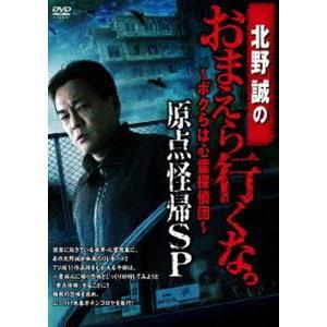北野誠のおまえら行くな。〜ボクらは心霊探偵団〜 原点怪帰SP [DVD]|ggking