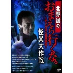 北野誠のおまえら行くな。 ボクらは心霊探偵団 〜怪異大作戦〜 [DVD]|ggking