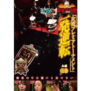 麻雀最強戦2019 女流プレミアトーナメント 一発逆転 上巻 [DVD]