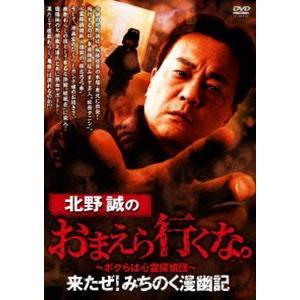 北野誠のおまえら行くな。 来たぜ!みちのく漫幽記 [DVD]|ggking