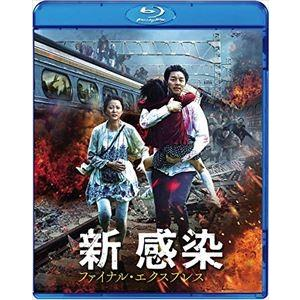 新感染 ファイナル・エクスプレス [Blu-ray]|ggking