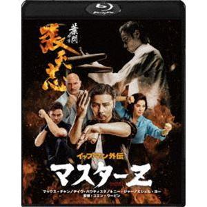 イップ・マン外伝 マスターZ [Blu-ray]|ggking