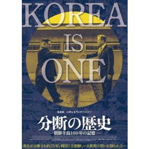分断の歴史〜朝鮮半島100年の記憶〜 [DVD]|ggking