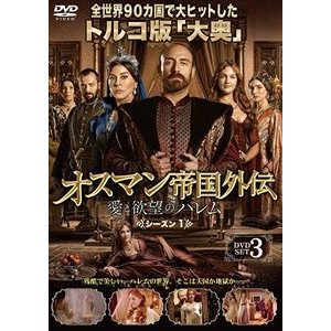 オスマン帝国外伝〜愛と欲望のハレム〜 シーズン1 DVD-SET 3 [DVD]|ggking