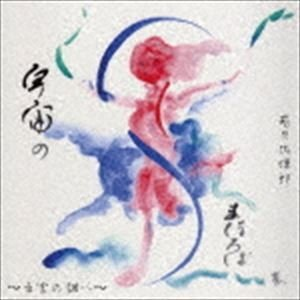 若月佑輝郎 / 宇宙のまほろば〜玄宮の調べ〜 [CD] ggking