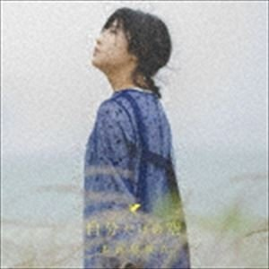 番匠谷紗衣 / 自分だけの空(初回限定盤/CD+DVD) [CD]|ggking