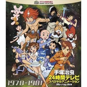 手塚治虫 24時間テレビ スペシャルアニメーションBlu-ray BOX 1978-1981 [Blu-ray] ggking