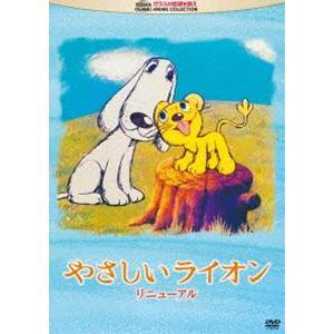 やさしいライオン リニューアル [DVD] ggking