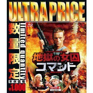 種別:Blu-ray ブライアン・トンプソン ニコ・マストラキス 解説:元コマンドのフランク・ライア...