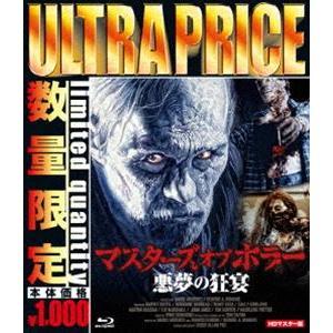 ウルトラプライス版 マスターズ オブ ホラー 悪夢の狂宴 blu-ray《数量限定版》 [Blu-ray]|ggking