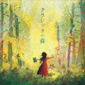 クラシックの森 [CD]|ggking