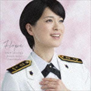 海上自衛隊東京音楽隊 三宅由佳莉 / 希望〜Songs for Tomorrow(通常盤) [CD]|ggking