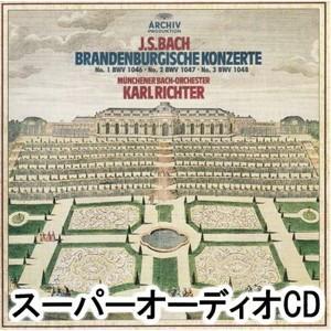 カール・リヒター / J・S・バッハ:ブランデンブルク協奏曲第1番-第3番 [スーパーオーディオCD] ggking