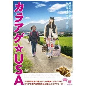 映画「カラアゲ☆USA」 [DVD]|ggking