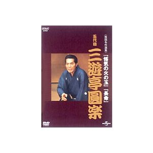 NHKDVD 落語名作選集 三遊亭圓楽 五代目 [DVD]|ggking